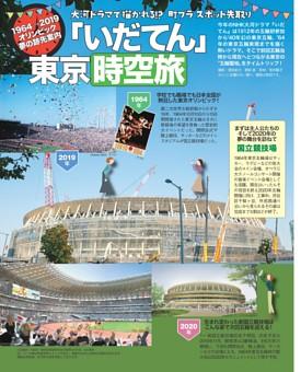 「いだてん」東京〝時空旅〟オリンピック夢の跡先案内