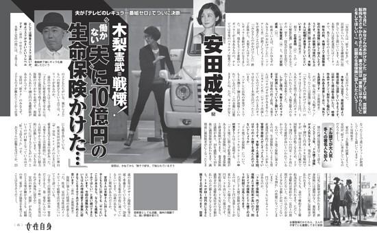 安田成美 夫に「10億円の生命保険を…」木梨戦慄!