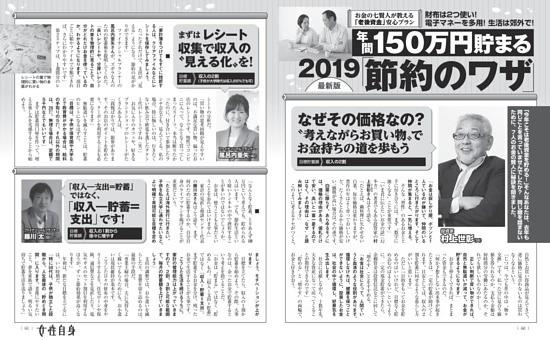 年間150万円貯まる2019最新版「節約のワザ」