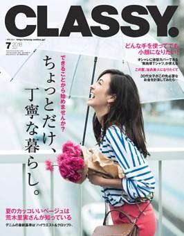 CLASSY. 7月号