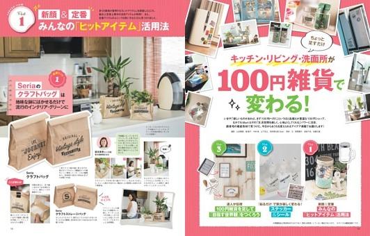 キッチン・リビング・洗面所が100円雑貨で変わる!