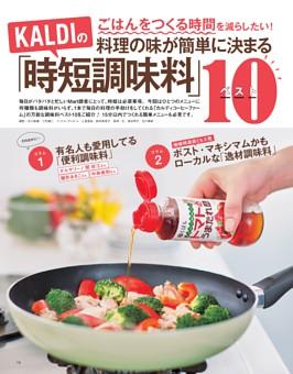 料理の味が簡単に決まる KALDIの「時短調味料」ベスト10