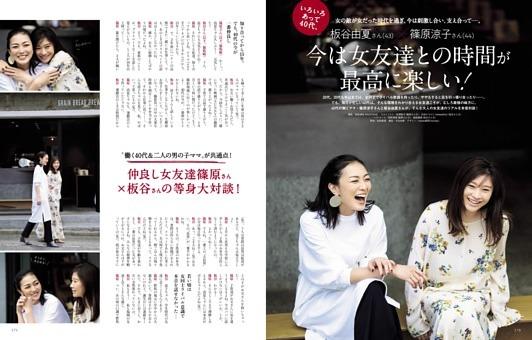 篠原涼子さん 板谷由夏さん いろいろあって40代、今は女友達との時間が最高に楽しい!