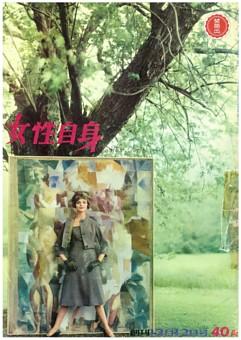 女性自身_1958年 【創刊号】