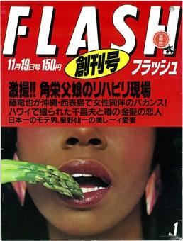 FLASH_1986年 【創刊号】
