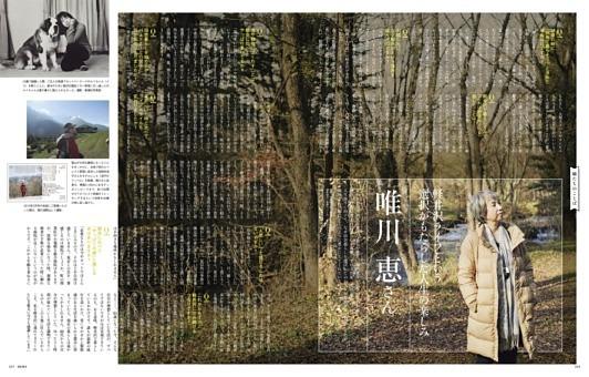 唯川 恵さん 軽井沢ライフという選択がもたらした人生の楽しみ