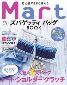 初心者でもすぐ編める Martズパゲッティ バッグBOOK MartBOOKS Vol.17
