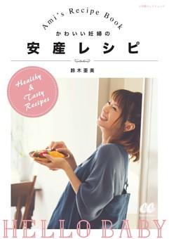 【特典】『かわいい妊婦の安産レシピ』表紙