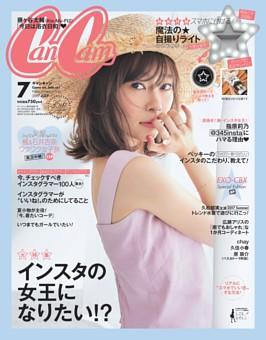 CanCam 2017年7月号