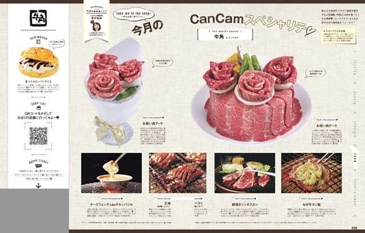 今月のCanCamスペシャリテ
