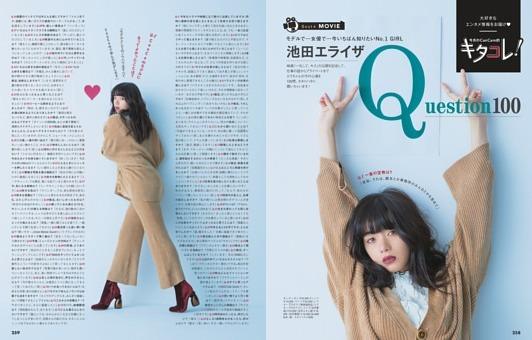 池田エライザ Question100