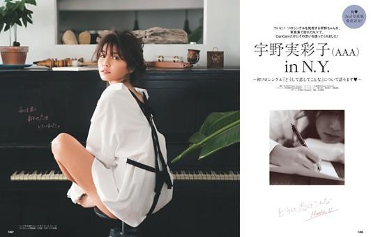 宇野実彩子(AAA)in N.Y.〜初ソロシングル『どうして恋してこんな』について語ります〜