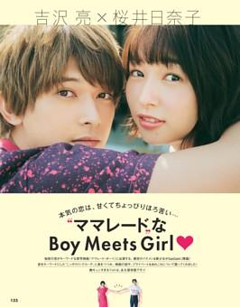 桜井日奈子×吉沢 亮 〝ママレード〟なBoy Meets Girl