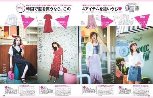 「かわいい」を探しに、韓国へ!/韓国で服を買うなら、この4アイテムを狙いうち