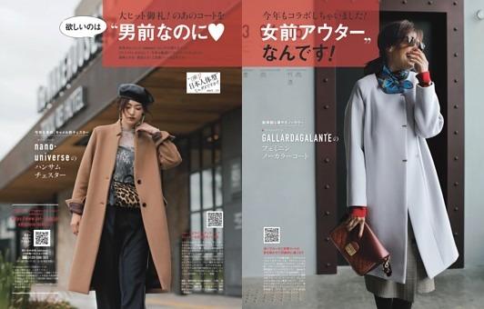 〝THE 日本人体型〟じゃ、ダメですか!?/欲しいのは〝男前なのに女前アウター〟なんです!