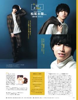 Next It Boy! 松尾太陽(超特急・タカシ)