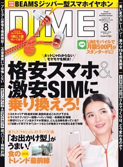 DIME 2016年8月号