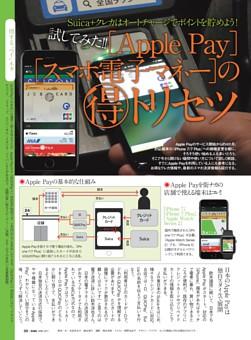 Suica+クレカはオートチャージでポイントを貯めよう [Apple Pay] [スマホ電子マネー]の(得)トリセツ