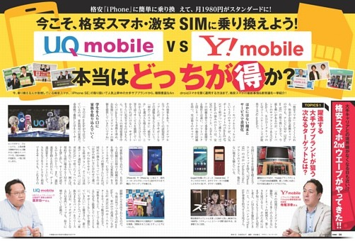 格安スマホ乗り換えに異変! Y!mobile vs UQ mobile 本当はどっちが得か? 徹底比較