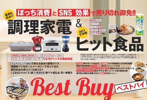 ぼっち消費とSNS効果で売り切れ御免!! 調理家電&ヒット食品①