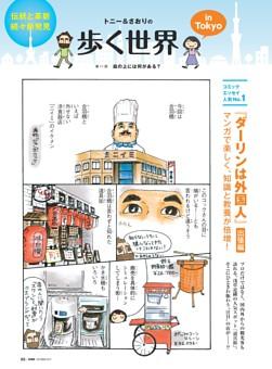 トニー&さおりの歩く世界in Tokyo