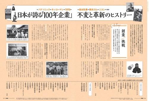 パナソニック、キッコーマン、TOTO、森永乳業、横浜ゴム、ニコンほか 日本が誇る「100年企業」不変と革新のヒストリー