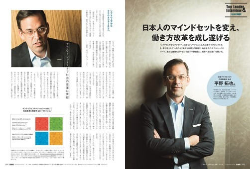 TOP LEADER INTERVIEW 日本マイクロソフト 代表取締役社長 平野拓也