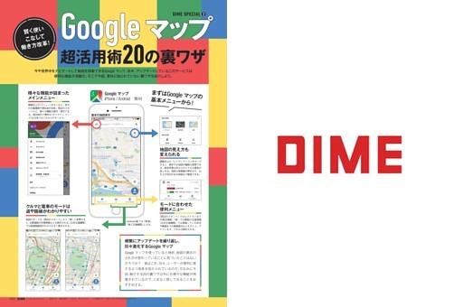 DIME SPECIAL 2 Google マップ 超活用術20の裏ワザ