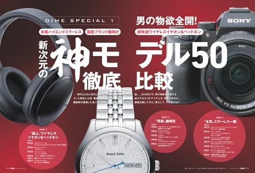 DIME SPECIAL 1 新次元の神モデル50 徹底比較