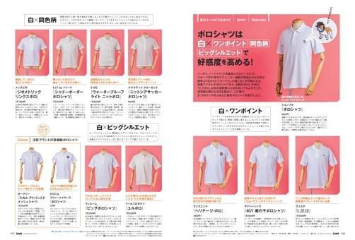 夏のクールビズカタログ 白ポロシャツ、白スニーカー