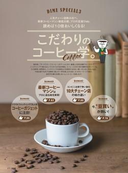DIME SPECIAL 3 読めば10倍おいしくなる! こだわりのコーヒー学。