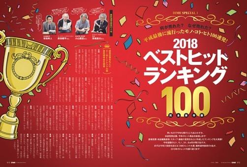 DIME SPECIAL 1 何が売れた? なぜ売れた? 平成最後に流行ったモノ・コト・ヒト100連発! 2018 ベストヒットランキング100 完全保存版