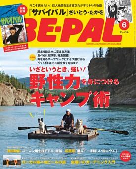 BE-PAL 2016年6月号