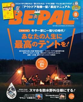 BE-PAL 2016年8月号