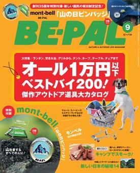 BE-PAL 2016年9月号