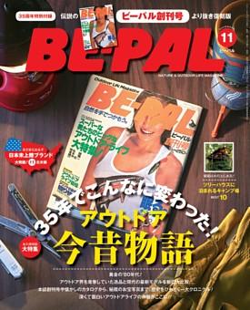 BE-PAL 2016年11月号