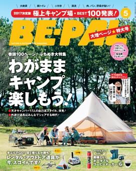 BE-PAL 2017年5月号