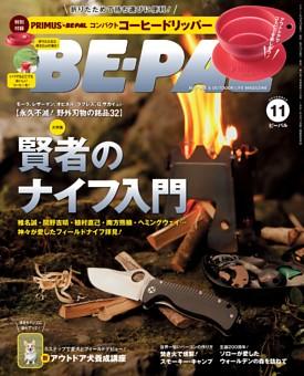 BE-PAL 2017年11月号