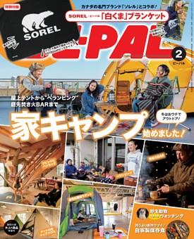 BE-PAL 2018年2月号