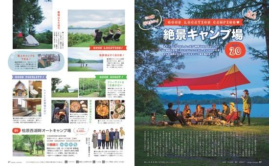 この秋行きたい! GOOD LOCATION CAMPING 絶景キャンプ場 BEST20