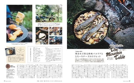 DILL eat, life. the mountain table ♯32 焚き火で作る秋味パエリアと とろーりチーズのラクレット