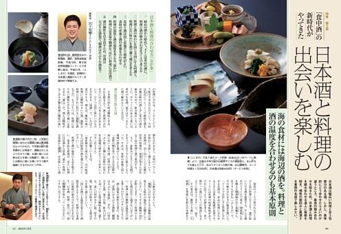 「食中酒」の新時代がやってきた 日本酒と料理の出会いを楽しむ