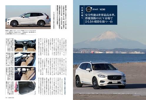 名車をきく 石川真禧照 ボルボ/XC60