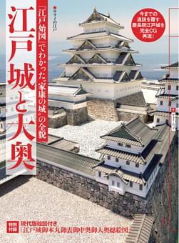 【特典】サライムック『サライの江戸 江戸城と大奥』表紙