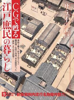 【特典】サライムック『CGで甦る 江戸庶民の暮らし』表紙