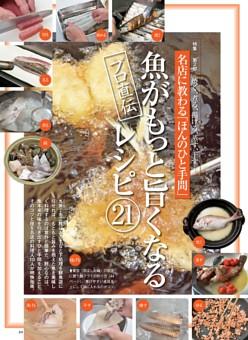 「魚料理」を究める/第2部 焼く、煮る、揚げる、蒸す、干す… 名店に教わる「ほんのひと手間」魚がもっと旨くなるプロ直伝レシピ21