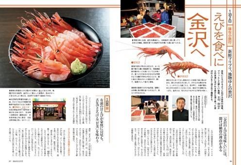 特別企画 1泊2日味な小旅行 新鮮プリプリ、地物ゆえの贅沢 えびを食べに金沢へ