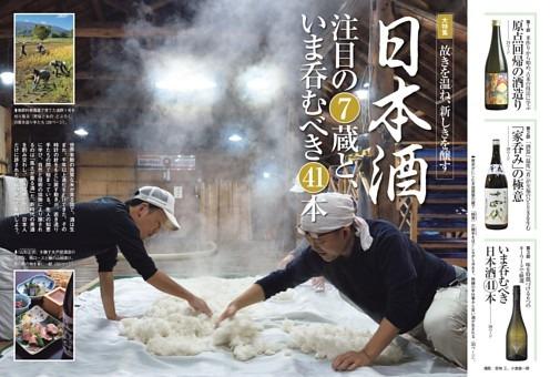 日本酒 注目の7蔵と、いま呑むべき41本