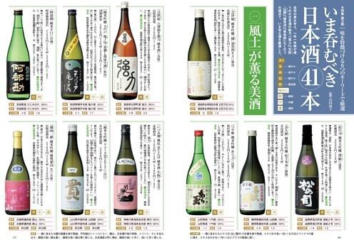 いま呑むべき日本酒41本/一「風土」が薫る美酒