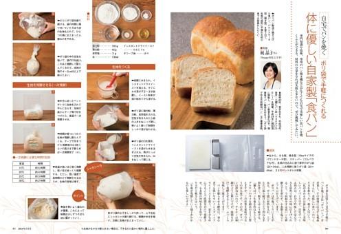 自宅でパンを焼く 体に優しい自家製「食パン」 実演 梶 晶子さん(『happyDELI』主宰)